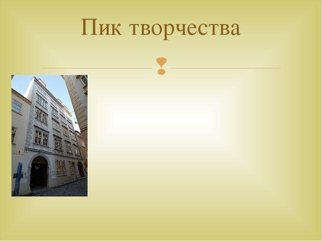 Вена, Домгассе 5. Квартира Моцарта, 2 этаж Находясь в зените своей славы, Мо...