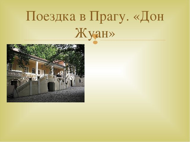 Вилла Бертрамка в Праге, где Моцарт дописывал «Дон Жуана». Ныне там располож...