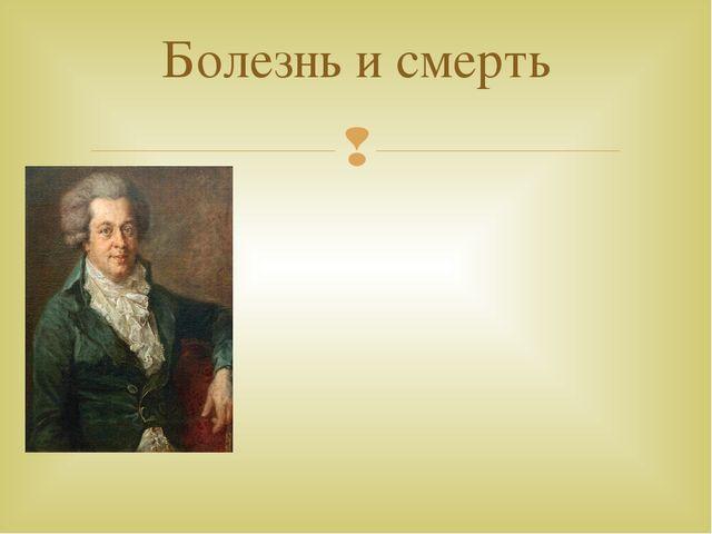 Возможно, самый последний прижизненный портрет Моцарта, написанный в 1790 го...