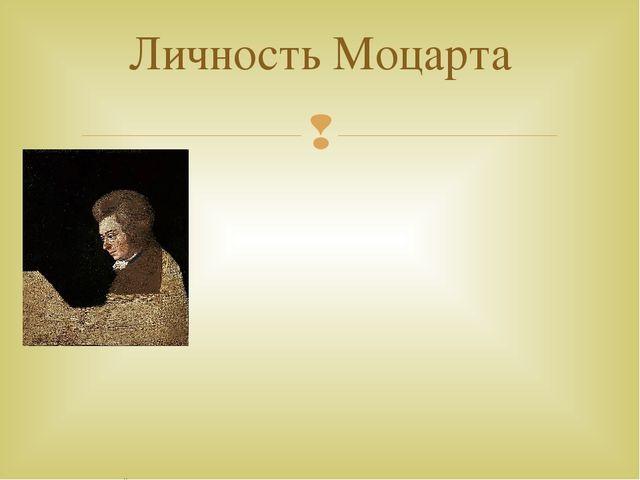 Портрет Моцарта работы Йозефа Ланге, 1782 год Несмотря на то, что существует...