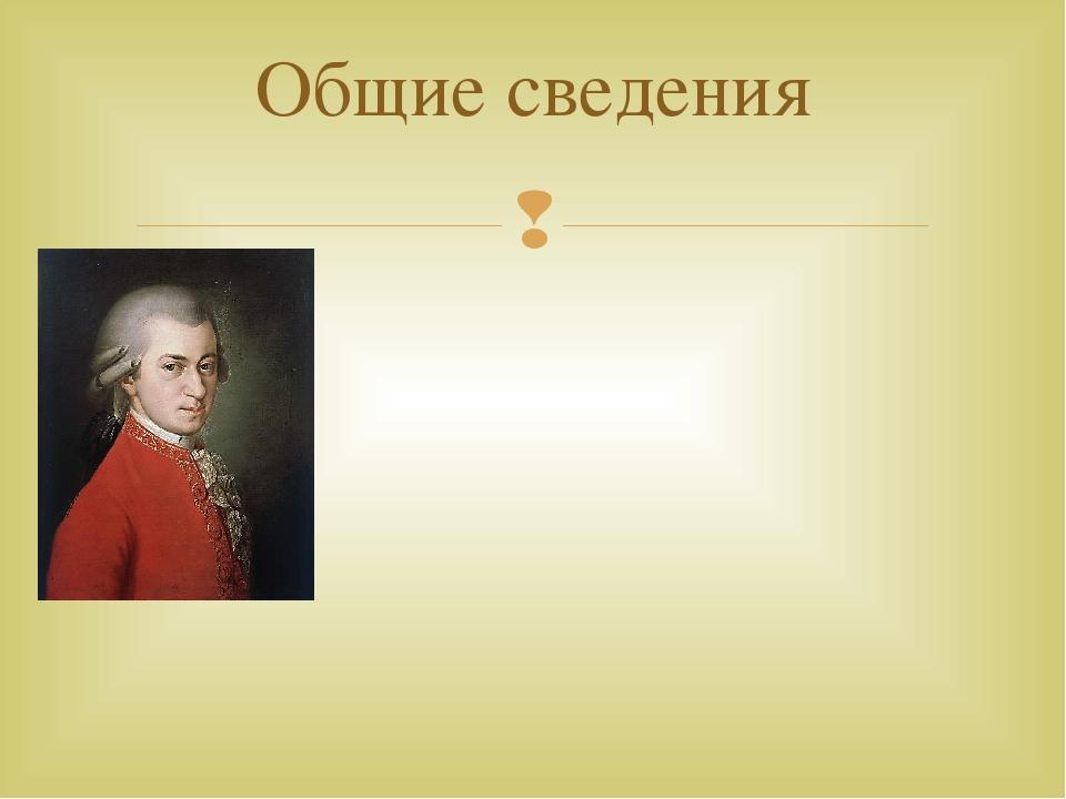 Посмертный портрет кисти Барбары Крафт (1819) Вольфганг Амадей Моцарт (нем....