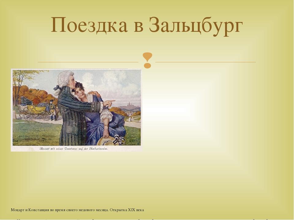 Моцарт и Констанция во время своего медового месяца. Открытка XIX века Несмо...