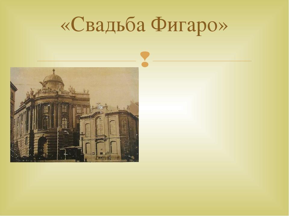 Старое здание Бургтеатра (справа), где шли премьеры всех опер Моцарта. Здани...