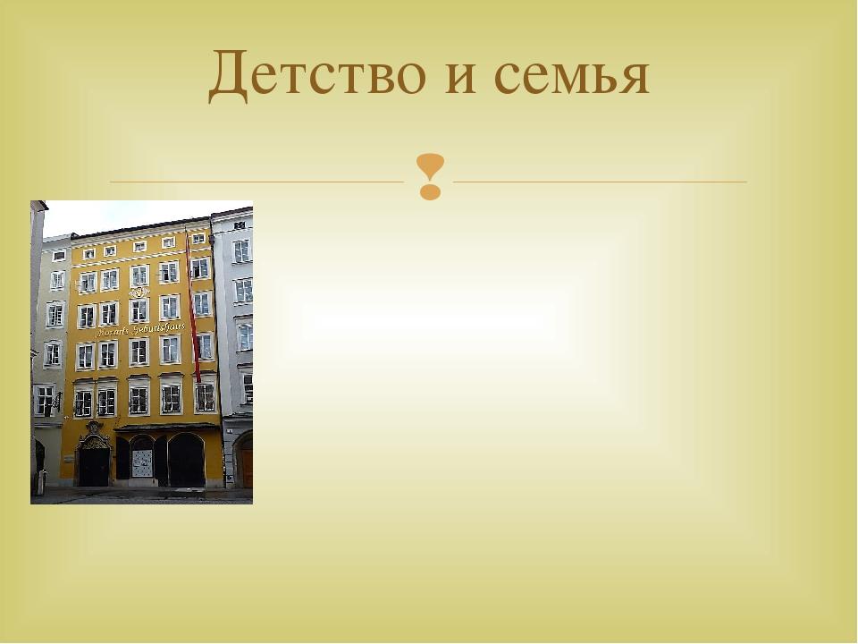 Дом, в котором родился Моцарт. Ныне там расположен музей композитора Вольфга...