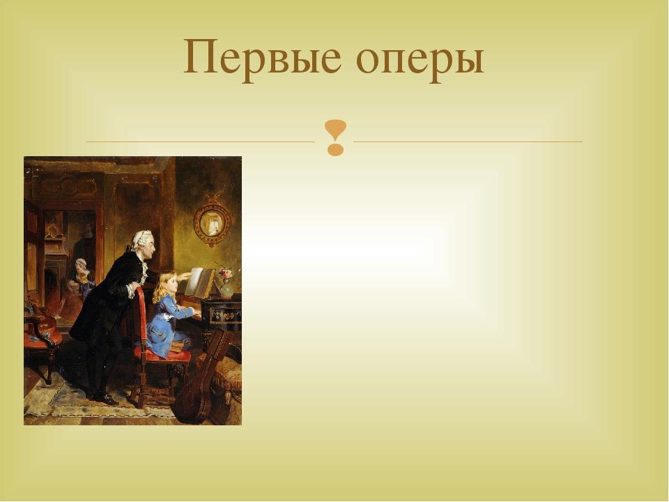 Картина XIX века, изображающая Вольфганга и его отца Леопольда за занятием м...