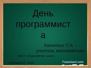 День программиста Калинкин П.А. - учитель математики МБОУ «Первомайская школ