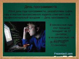 День программиста (В 2012 году – 12 сентября) 256-й день года программисты,