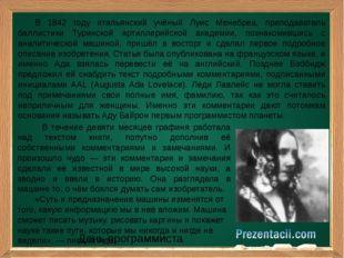 День программиста В 1842 году итальянский учёный Луис Менебреа, преподавате
