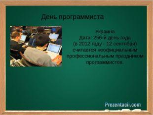 День программиста Украина Дата: 256-й день года (в 2012 году - 12 сентября)