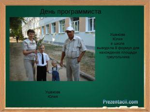День программиста Ушакова Юлия Ушакова Юлия в школе выводила 8 формул для на