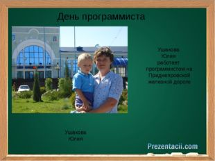 День программиста Ушакова Юлия Ушакова Юлия работает программистом на Придне
