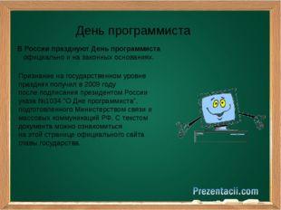 День программиста В России празднуют День программиста официально и на закон