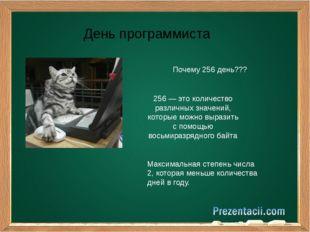 День программиста Почему 256 день??? 256 — это количество различных значений