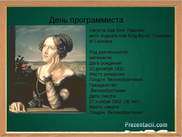 День программиста Августа Ада Кинг Лавлейс англ. Augusta Ada King Byron, Cou...