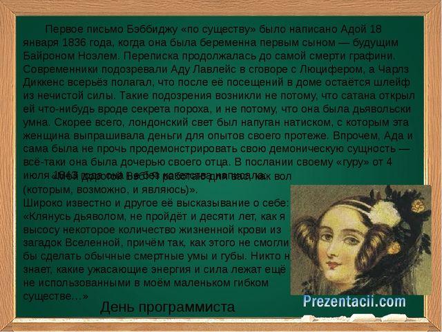 День программиста Первое письмо Бэббиджу «по существу» было написано Адой 1...