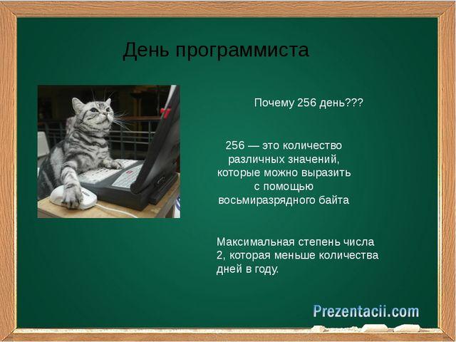 День программиста Почему 256 день??? 256 — это количество различных значений...
