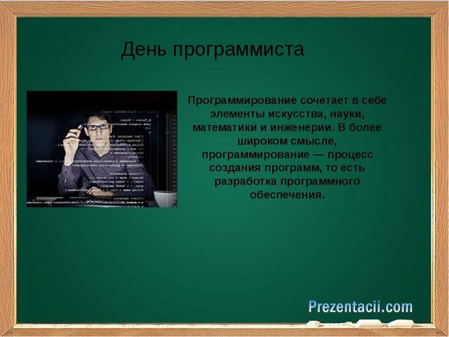 День программиста Программирование сочетает всебе элементы искусства, науки...