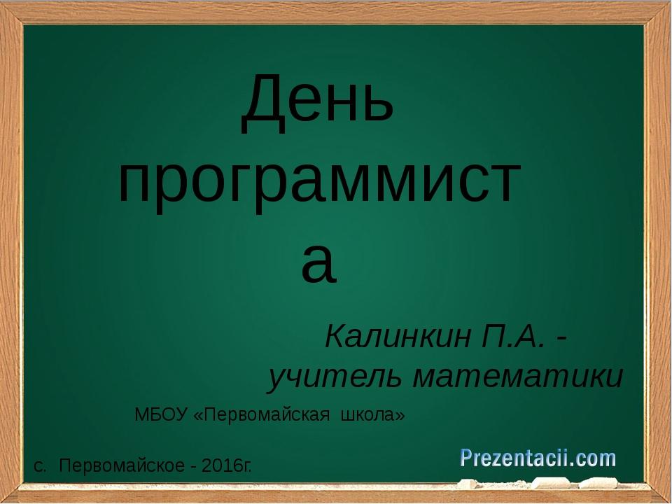 День программиста Калинкин П.А. - учитель математики МБОУ «Первомайская школ...