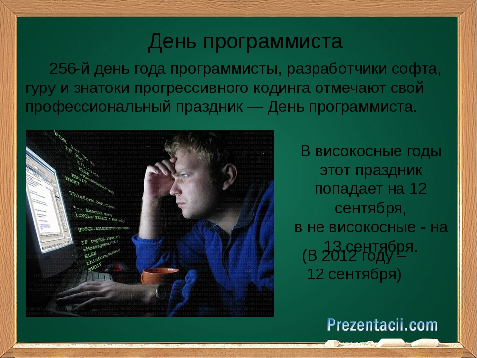 День программиста (В 2012 году – 12 сентября) 256-й день года программисты,...