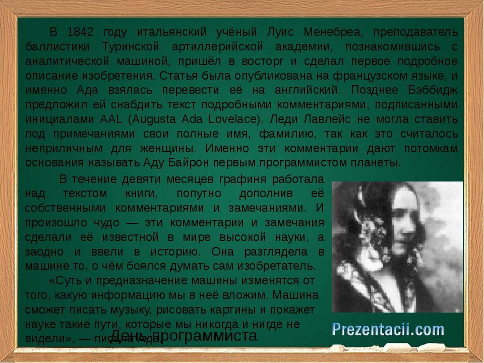 День программиста В 1842 году итальянский учёный Луис Менебреа, преподавате...