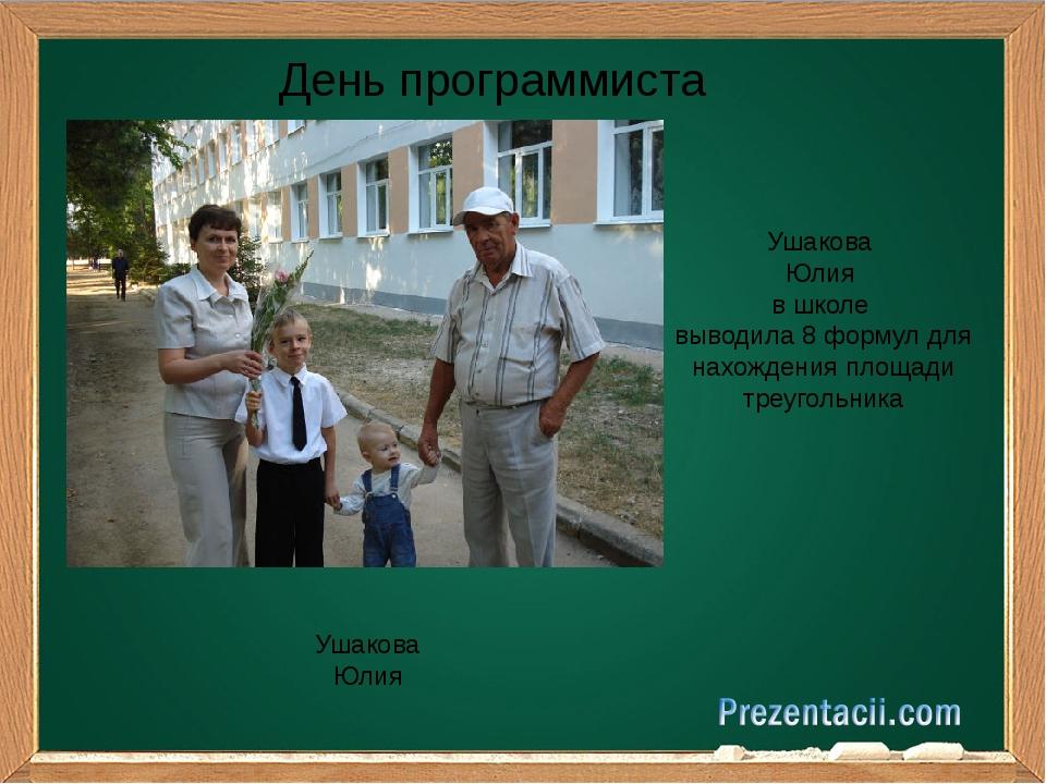 День программиста Ушакова Юлия Ушакова Юлия в школе выводила 8 формул для на...