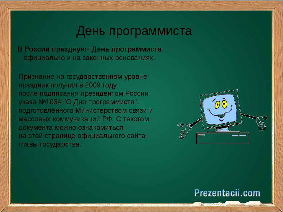 День программиста В России празднуют День программиста официально и на закон...