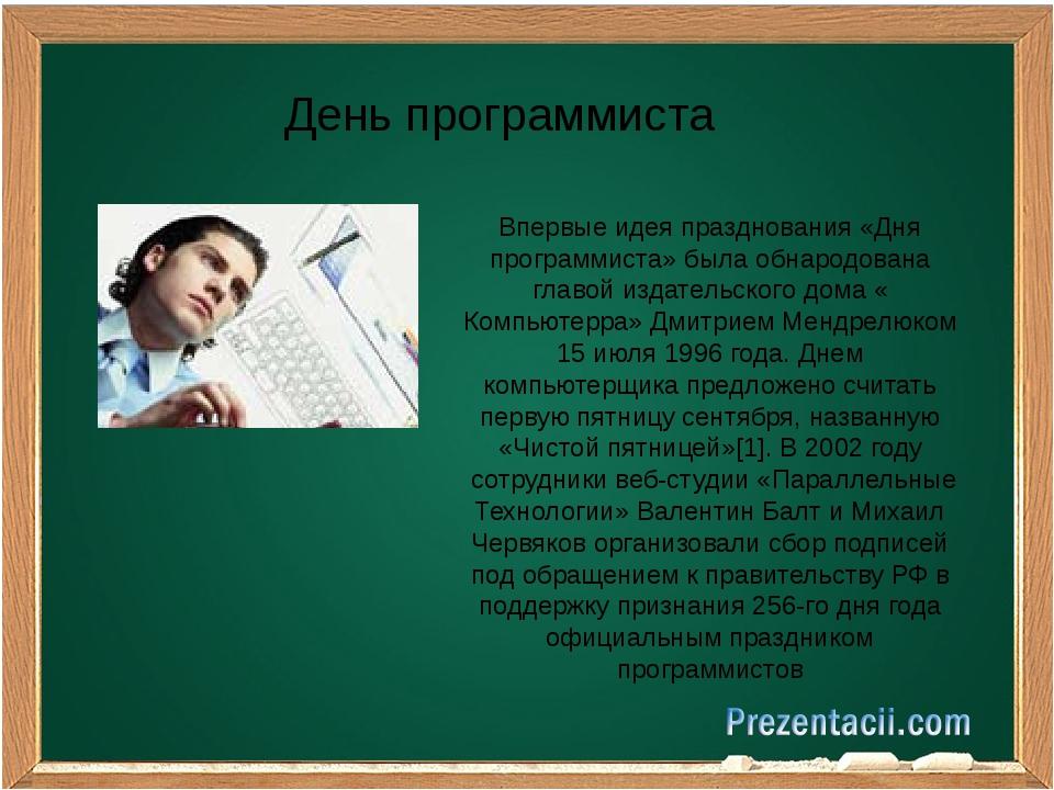 День программиста Впервые идея празднования «Дня программиста» была обнародо...