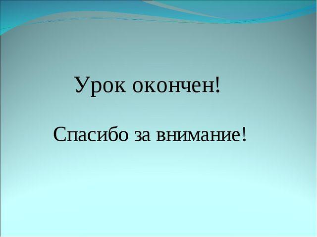 Урок окончен! Спасибо за внимание!