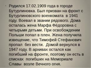 Родился 17.02.1909 года в городе Бутурлиновка. Был призван на фронт с Бутурли