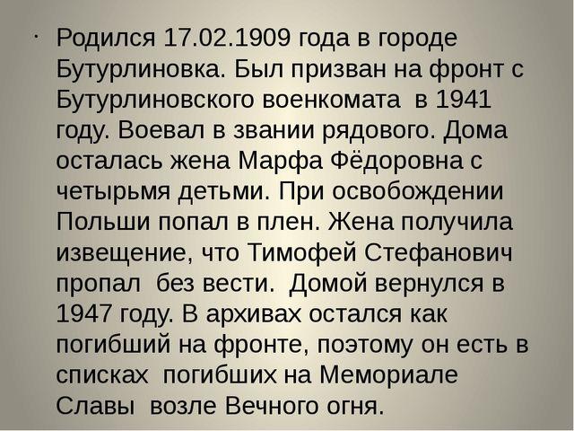 Родился 17.02.1909 года в городе Бутурлиновка. Был призван на фронт с Бутурли...