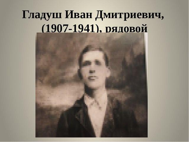 Гладуш Иван Дмитриевич, (1907-1941), рядовой