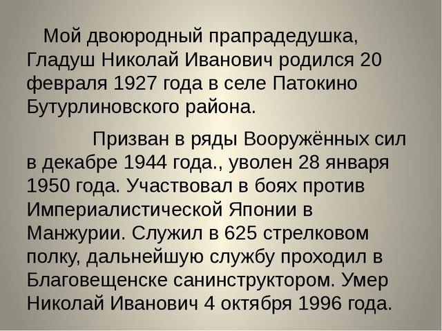 Мой двоюродный прапрадедушка, Гладуш Николай Иванович родился 20 февраля 192...