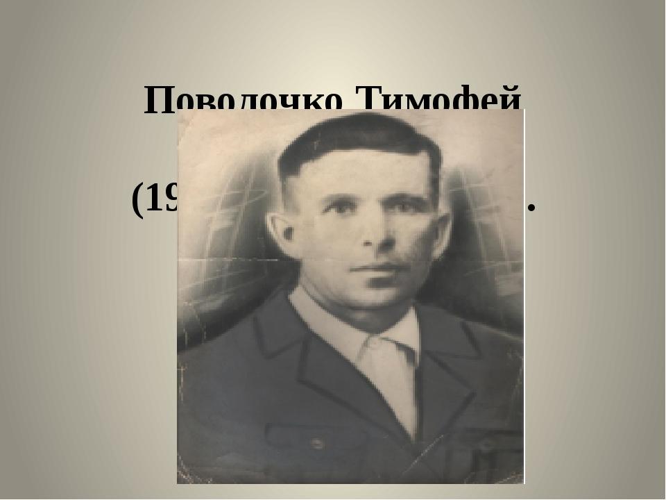Поволочко Тимофей Стефанович (1909- 1989) , рядовой.