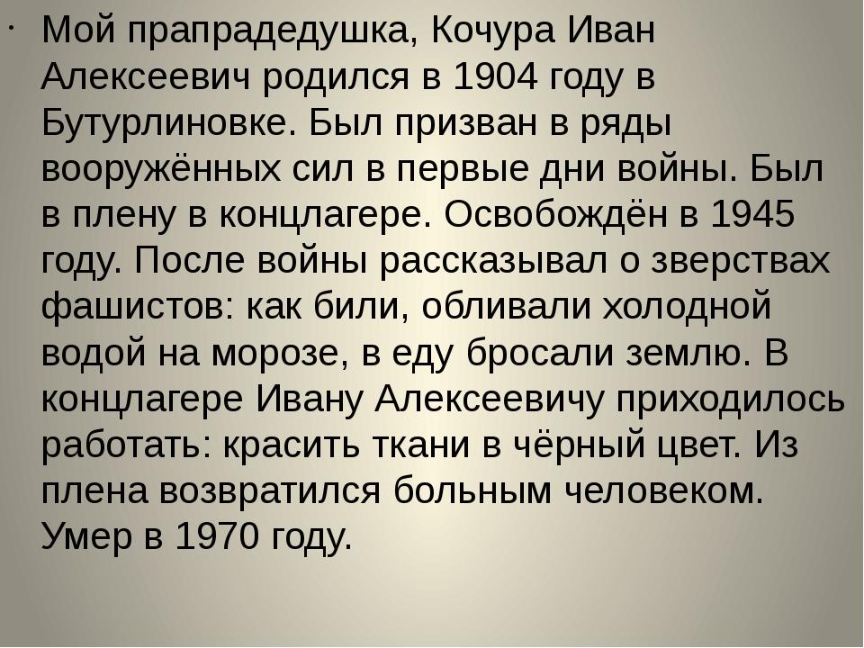 Мой прапрадедушка, Кочура Иван Алексеевич родился в 1904 году в Бутурлиновке....