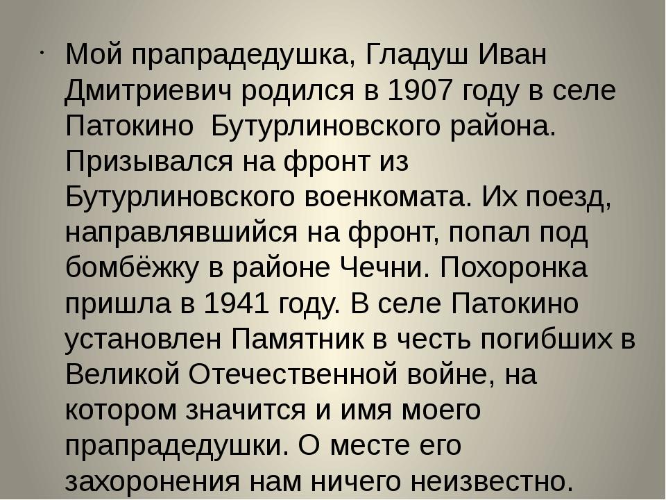 Мой прапрадедушка, Гладуш Иван Дмитриевич родился в 1907 году в селе Патокино...