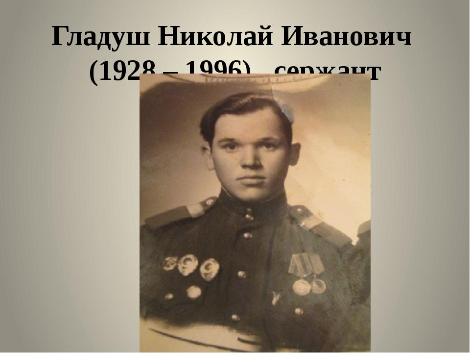 Гладуш Николай Иванович (1928 – 1996) , сержант