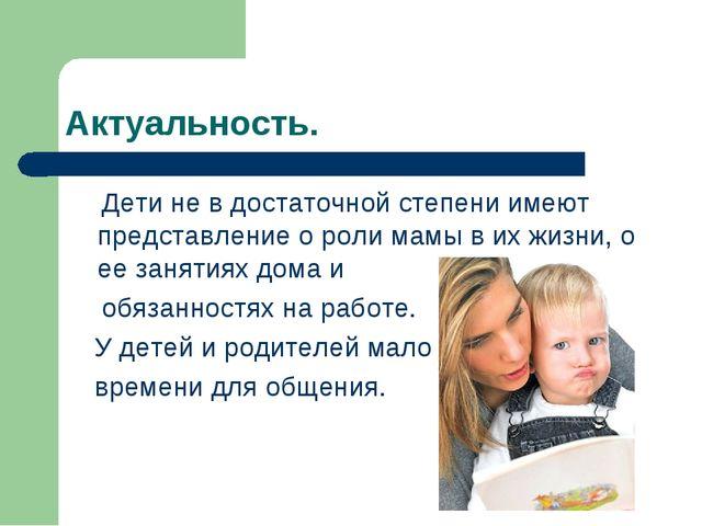 Актуальность. Дети не в достаточной степени имеют представление о роли мамы в...