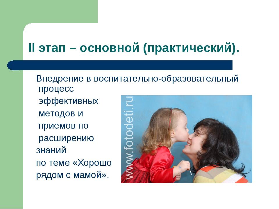 II этап – основной (практический). Внедрение в воспитательно-образовательный...