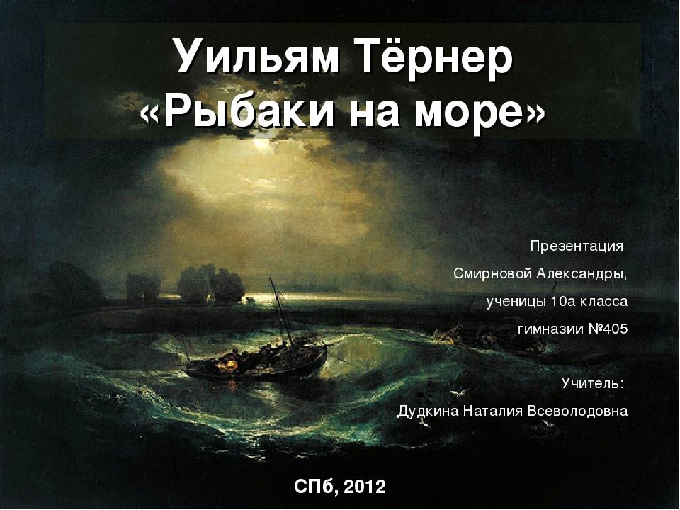 Уильям Тёрнер «Рыбаки на море» Презентация Смирновой Александры, ученицы 10а...