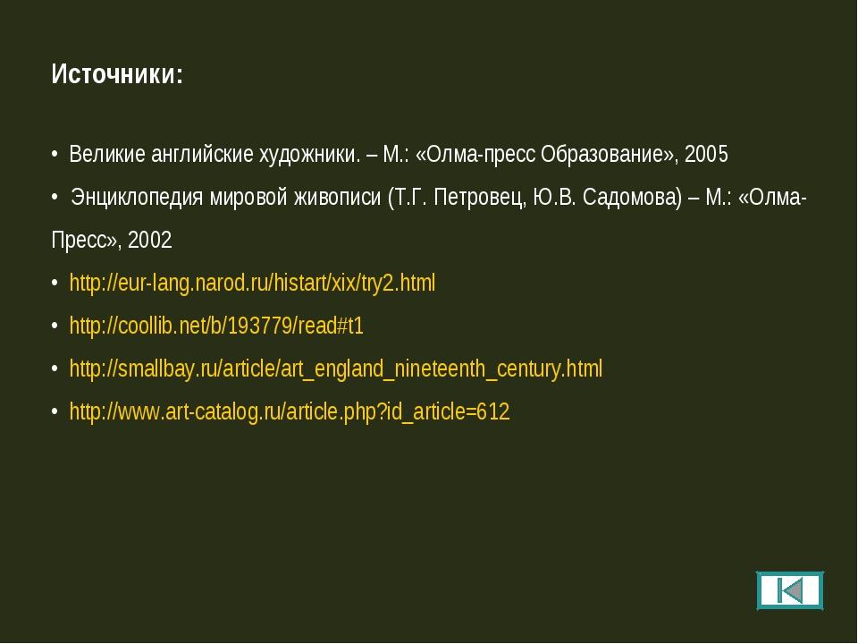 Источники: Великие английские художники. – М.: «Олма-пресс Образование», 2005...