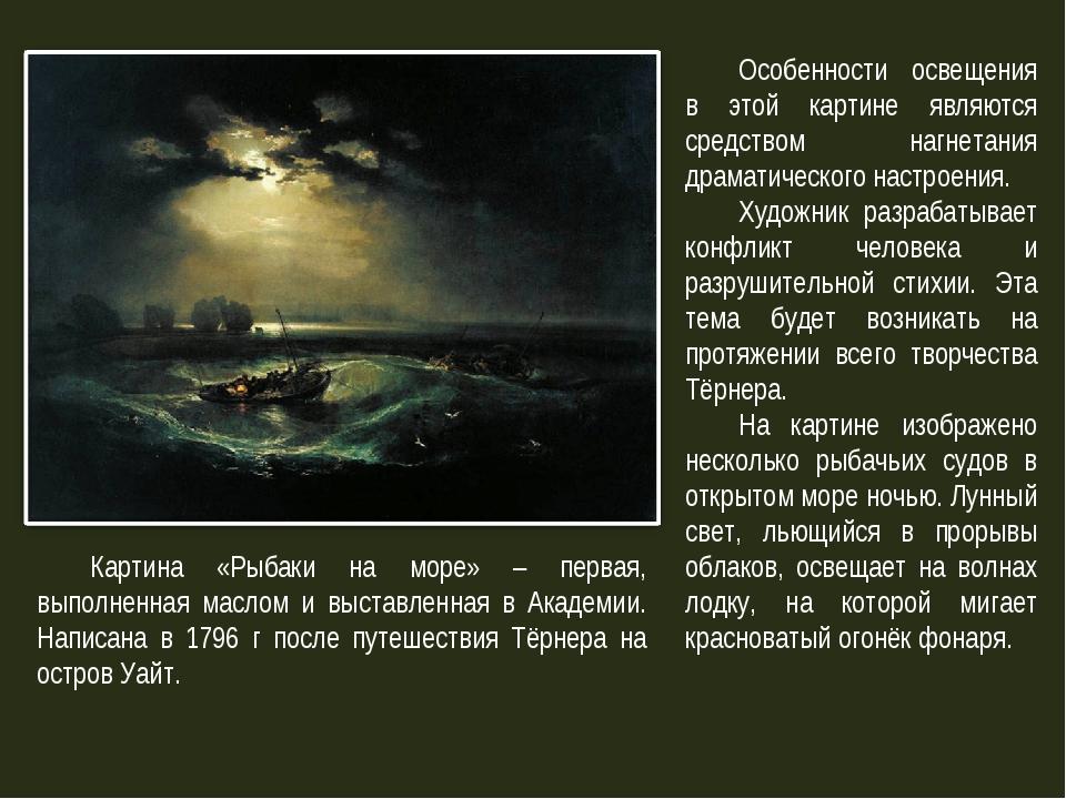 Картина «Рыбаки на море» – первая, выполненная маслом и выставленная в Академ...