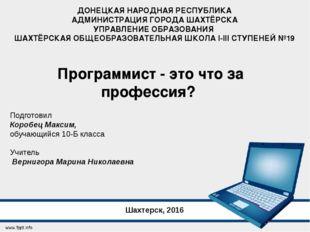 Программист - это что за профессия? ДОНЕЦКАЯ НАРОДНАЯ РЕСПУБЛИКА АДМИНИСТРАЦИ