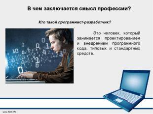 Кто такой программист-разработчик? . В чем заключается смысл профессии? Это ч