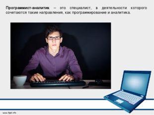 Программист-аналитик – это специалист, в деятельности которого сочетаются так