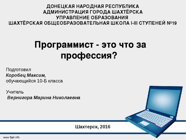 Программист - это что за профессия? ДОНЕЦКАЯ НАРОДНАЯ РЕСПУБЛИКА АДМИНИСТРАЦИ...