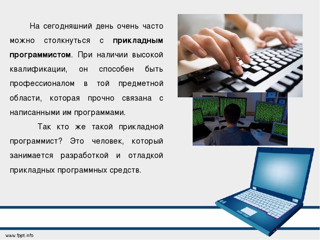 На сегодняшний день очень часто можно столкнуться с прикладным программистом...