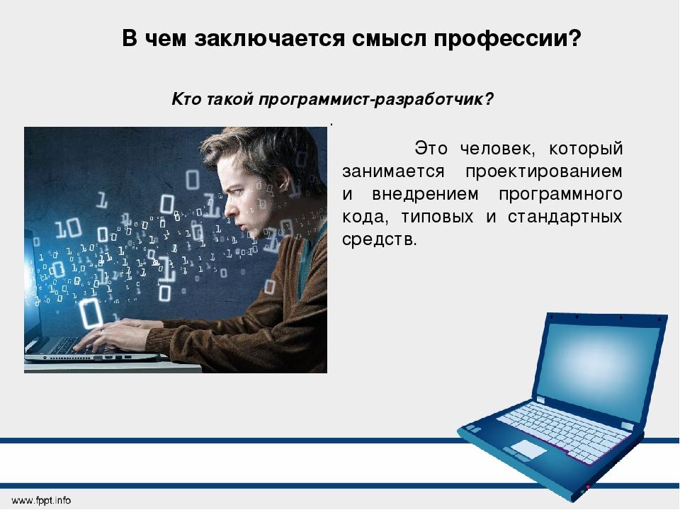 Кто такой программист-разработчик? . В чем заключается смысл профессии? Это ч...