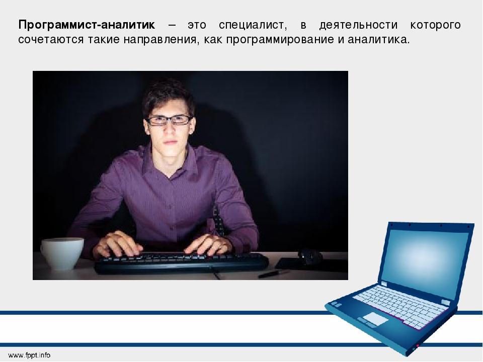 Программист-аналитик – это специалист, в деятельности которого сочетаются так...