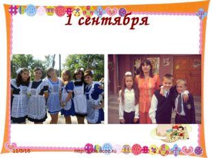 1 сентября http://aida.ucoz.ru
