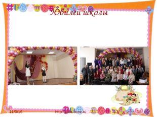 Юбилей школы http://aida.ucoz.ru